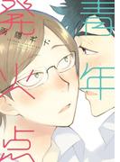 青年発火点(ディアプラス・コミックス)