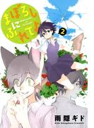 まぼろしにふれてよ(2)(WINGS COMICS(ウィングスコミックス))