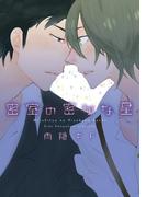 密室の密かな星(ディアプラス・コミックス)
