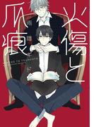 火傷と爪痕(ディアプラス・コミックス)