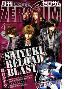 Comic ZERO-SUM (コミック ゼロサム) 2015年4月号