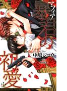 暴君(マフィア)の初愛【特別版】(Cross novels)