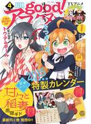 good!アフタヌーン 2015年4号 [2015年3月7日発売]