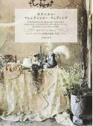 ボタニカル・フレンチシャビー・ウェディング 花やグリーンに溢れたシャビースタイルの結婚式装飾・装花レッスン