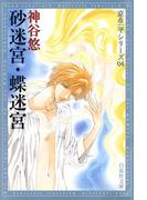 砂迷宮・蝶迷宮 -京&一平シリーズ 4-(白泉社文庫)