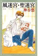 風迷宮・聖迷宮 -京&一平シリーズ 5-(白泉社文庫)