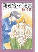 翔迷宮・石迷宮 -京&一平シリーズ 6-(白泉社文庫)