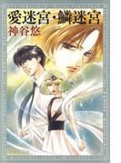 愛迷宮・鱗迷宮 -京&一平シリーズ 15-(白泉社文庫)