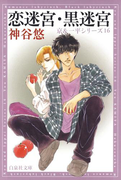 恋迷宮・黒迷宮 -京&一平シリーズ 16-(白泉社文庫)