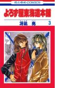よろず屋東海道本舗(3)(花とゆめコミックス)