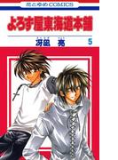 よろず屋東海道本舗(5)(花とゆめコミックス)