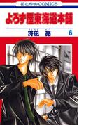 よろず屋東海道本舗(6)(花とゆめコミックス)