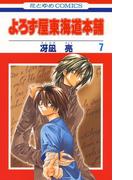 よろず屋東海道本舗(7)(花とゆめコミックス)