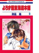 よろず屋東海道本舗(9)(花とゆめコミックス)