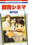 群青シネマ(2)(花とゆめコミックス)