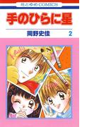 手のひらに星(2)(花とゆめコミックス)