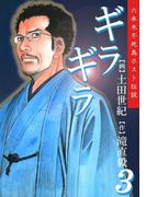 ギラギラ 第3巻