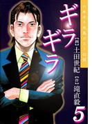 ギラギラ 第5巻
