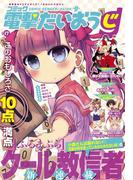 コミック電撃だいおうじ VOL.17(コミック電撃だいおうじ)
