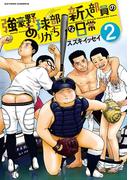 強豪野球部新入部員のありがちな日常 : 2(アクションコミックス)