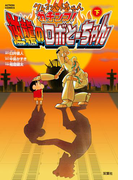 クレヨンしんちゃん ガチンコ!逆襲のロボとーちゃん(下)(アクションコミックス)
