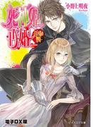 死神姫の再婚16 -甘き毒の聖母-電子DX版(B's‐LOG文庫)