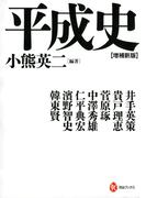平成史(河出ブックス)
