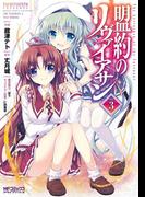 盟約のリヴァイアサン 3(MFコミックス アライブシリーズ)