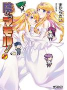 陰からマモル!(7)(MFコミックス アライブシリーズ)