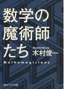 数学の魔術師たち