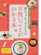 赤ちゃん・子どものお祝いごとがわかる本 イラスト・写真で見やすい 行事ごはんレシピつき