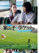 映画「案山子とラケット~亜季と珠子の夏休み~」プロモーションブック(動画付)