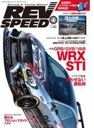REV SPEED 2015年4月号(REV SPEED)