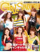 GALS PARADISE 2015 東京オートサロン編
