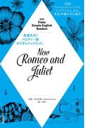 NHK Enjoy Simple English Readers New Romeo and Juliet