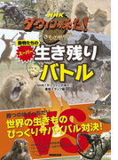 NHK ダーウィンが来た!動物たちのスーパー生き残りバトル