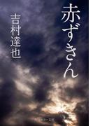赤ずきん(角川ホラー文庫)