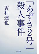 「あずさ2号」殺人事件(角川文庫)