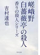 嵯峨野白薔薇亭の殺人 香りの殺人シリーズ(角川文庫)