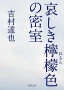 哀しき檸檬色の密室(角川文庫)