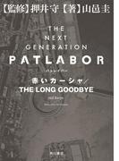THE NEXT GENERATION パトレイバー 赤いカーシャ/THE LONG GOODBYE(角川書店単行本)