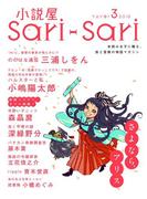 小説屋sari-sari 2015年3月号(小説屋sari-sari)