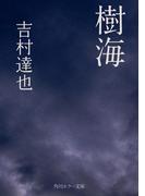 樹海(角川ホラー文庫)