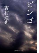 ビンゴ(角川ホラー文庫)