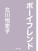 ボーイフレンド(角川文庫)