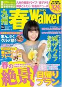 九州春Walker2015(ウォーカームック)