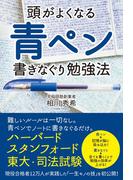 頭がよくなる 青ペン書きなぐり勉強法(中経出版)