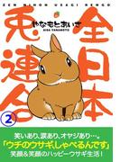全日本兎連合 2(スマートブックス)