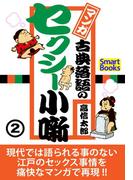 マンガ 古典落語のセクシー小噺 2(スマートブックス)