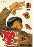 聖(さとし) 8(ビッグコミックス)